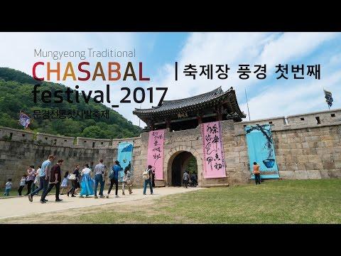 2017 문경전통찻사발축제 - 축제장 풍경 첫번째 미리보기 사진