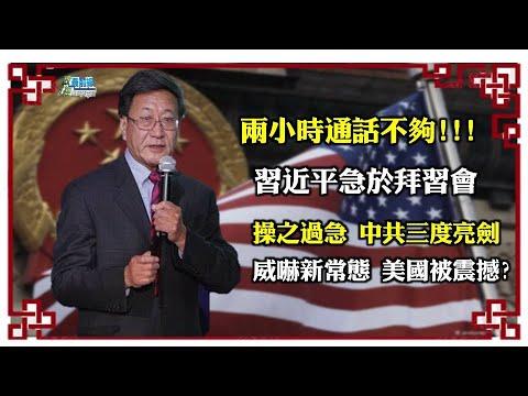 《政經最前線-無碼看中國》210217 兩小時通話不夠 習近平急於拜習會 操之過急 中共三度亮劍 威嚇新常態 美國被