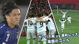 ガンバ大阪vs浦和レッズ 激闘のゴール