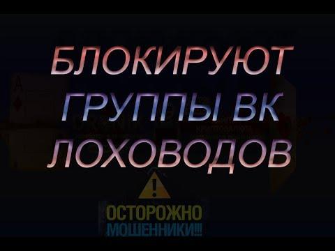 ПРИЧИНЫ БЛОКИРОВКИ ГРУПП В ВКОНТАКТЕ