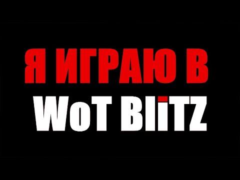 Я играю WoT BLITZ | Музыкальный клип | ПЕСНЯ
