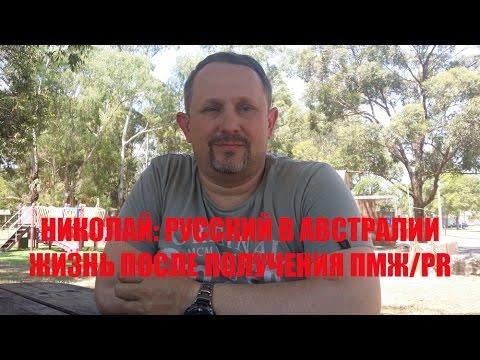 Русский в Австралии: Жизнь после получения вида на жительство. Николай. Рамзес-1039