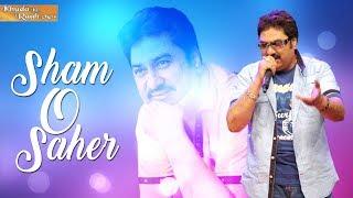 Sham O Saher शाम ओ सहेर   Singer- Kumar   - YouTube