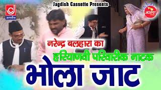 भोला जाट हरयाणवी कॉमेडी नाटक -नरेंदर बल्हारा सुपरहिट नाटक || Bhola Jaat