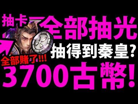 3700古幣『黑金三連發!』史上最歐洲!!!