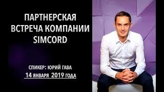 Партнерская встреча компании Simcord от 14 января 2019 года / Юрий Гава