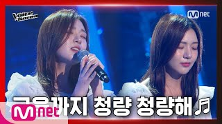 The Voice Korea 2020 EP1