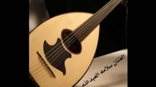 تحميل اغاني مجانا الفنان سلامة العبد الله جلسه خاصه انا عيني مطاولها سهرها