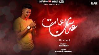 """تحميل اغاني اغنيه """" عدت ساعات """" امين خطاب - توزيع اسلام فتحي انتاج فيصل العبد 2020 MP3"""