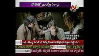 Puri Jagannadh's Turning Point - 01