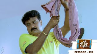 Thatteem Mutteem | Epi 221 What's up with sahadevan ? | Mazhavil Manorama