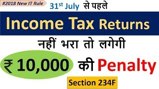 Income tax return | Avoid Late filling Penalty | What is Section 234F | Online File Income Return