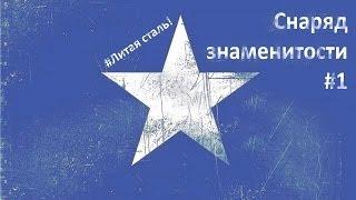 Снаряд знаменитости #1 - Ельцин и Жириновский во взводе