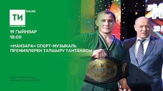 """""""Манзара"""" спорт-музыкаль премияләрен тапшыру тантанасы"""