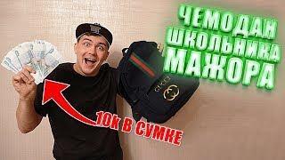 Купил На Аукционе Потерянный Чемодан ШКОЛЬНИКА МАЖОРА