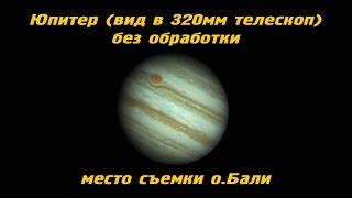 Юпитер (вид в 320мм телескоп) без обработки
