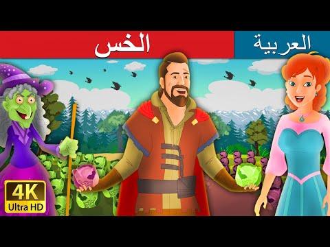 الخس   قصص اطفال   حكايات عربية