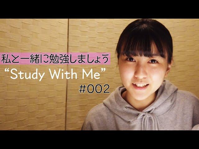 私と一緒に勉強しましょう002~study with me~ NANAKA