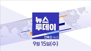 [뉴스투데이] 전주MBC 2021년  09월 15일