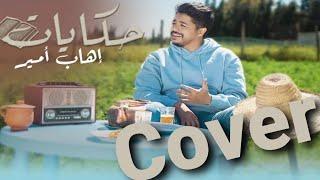Ihab Amir - HIKAYAT (Cover By Mansouri) إيهاب أمير - حكايات تحميل MP3