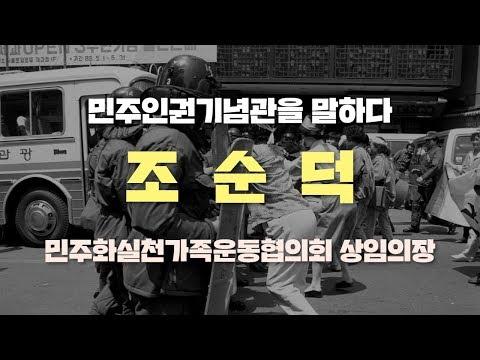 민주인권기념관을 말하다 - 조순덕(민주화실천가족운동협의회 상임의장)