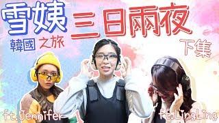 雪姨韓國三日兩夜醉酒之旅下集(ft. Jennifer / Ling Cheng)🍺🍻🥂🍶