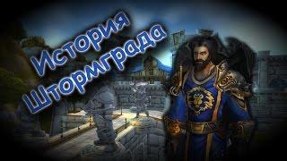 История Штормграда
