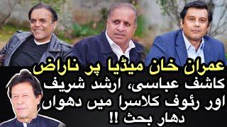 PM Imran Khan betrayed & cheated by Media?A big debate among Kashif Abbasi|Arshad Sharif|Rauf Klasra