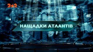Нащадки атлантів – Загублений світ. 51 випуск