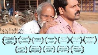 Irumal Thaththaa Award winning short film
