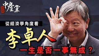 【3個中產黨】從經濟學角度看 李卓人一生是否一事無成?