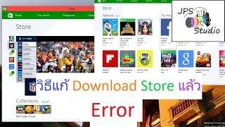 แก้ปัญหา Store Pc Windows 10 โหลดไม่ได้