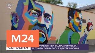 В Москве появились граффити с Черчесовым, Дзюбой и Акинфеевым - Москва 24