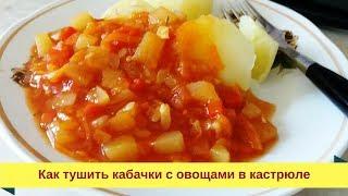 Как тушить кабачки с овощами в кастрюле