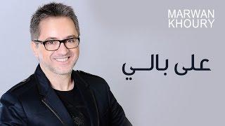 تحميل اغاني Marwan Khoury - Ala Baly (Official Audio) - (مروان خوري - على بالي (النسخة الأصلية MP3
