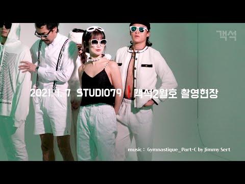 [웰컴 투 객석] 객석 2월호 커버 엠비규어스댄스컴퍼니 | Ambiguous Dance Company