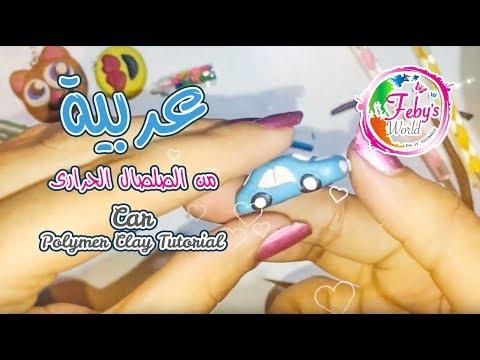 عربية من الصلصال الحرارى - Car Polymer Clay Tutorial
