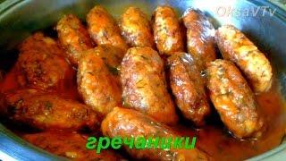 Тефтели с гречкой - гречаники. Meatballs with buckwheat - Grechanik.