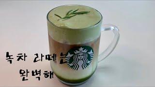 Perfect Green Tea Latte