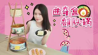 E64 Cooking Korean Troops Pot With Cookie Box In Office| Ms Yeah