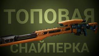 Оружие в Destiny 2 — топовая снайперка