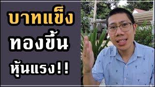 บาทแข็งอันดับโลก หรือ เศรษฐกิจไทยจะพุ่งทะยาน!!