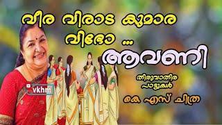 Veera Virada Kumara Vibo Avani Thiruvathira Pattukal Chithra Irayimman Thampi Krishnakumar