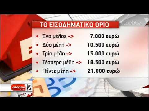 Στο ΦΕΚ η απόφαση για το επίδομα ενοικίου | 07/03/19 | ΕΡΤ