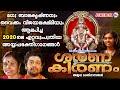 മധു ബാലകൃഷ്ണനും വൈക്കം വിജയലക്ഷ്മിയും ആലപിച്ച ഏറ്റവും പുതിയ അയ്യപ്പഭക്തിഗാനങ്ങൾ | Ayyappa Songs 2020