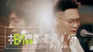 Xiao Bing Chih [ I Still Love You ] feat.Mayday Monster Official Live Music Video
