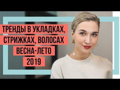ТРЕНДЫ В УКЛАДКАХ, СТРИЖКАХ, ВОЛОСАХ ВЕСНА-ЛЕТО 2019    ЧТО МОДНО В 2019
