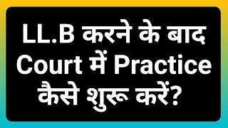 How to start Practice at Court  ||  LLB करने के बाद कोर्ट मे प्रैक्टिस कैसे शुरू करें