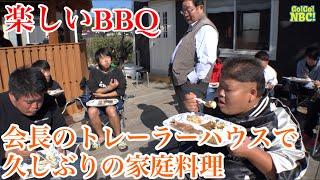 楽しいBBQ 会長のトレーラーハウスで久しぶりの家庭料理 Go!Go!NBC!