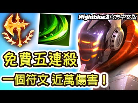 Nightblue3 征服者易大師t超OP